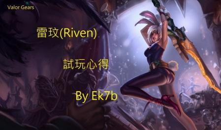 Riven_BattleBunnySkin