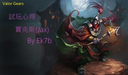 Jax_OriginalSkin_Ch