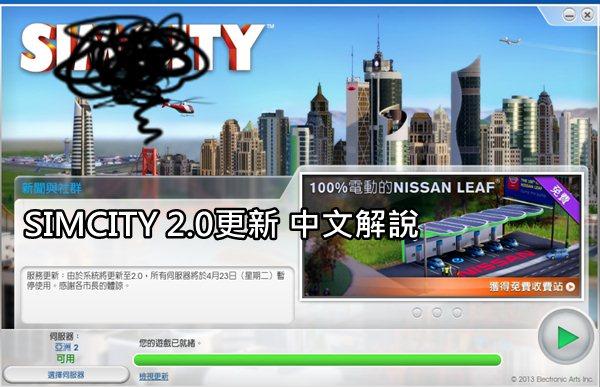 simcity20op