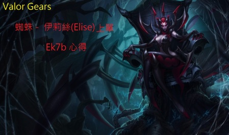 lol_elise_splash_hd